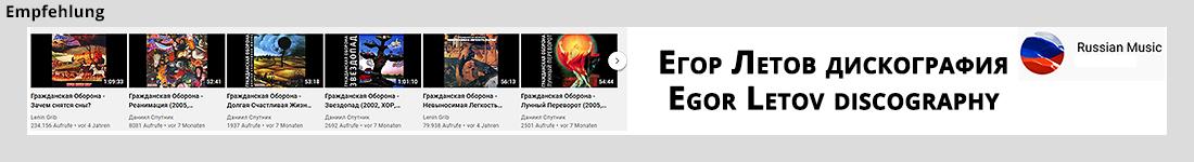 Egor Letov discography